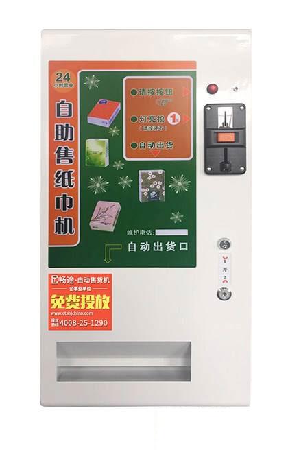 自动售纸机钣金